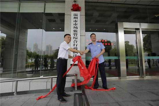 温州市市场监管综合行政执法队挂牌成立  图片源自温州市市场监督管理局官方搜狐号