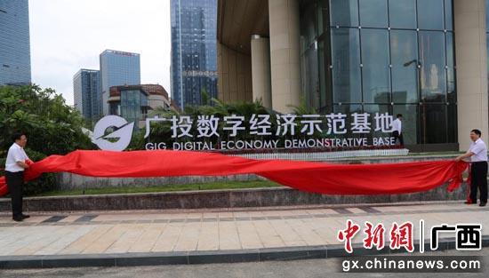 广投数字经济示范基地揭牌 蒋尧 摄