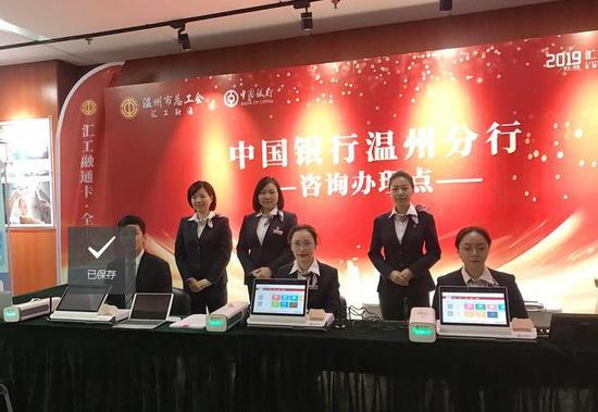 图为中国银行温州分行咨询办理点。供图