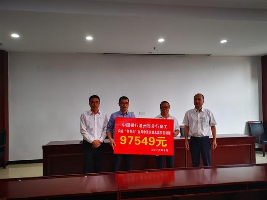 中国银行温州市分行员工向灾区捐款。  供图