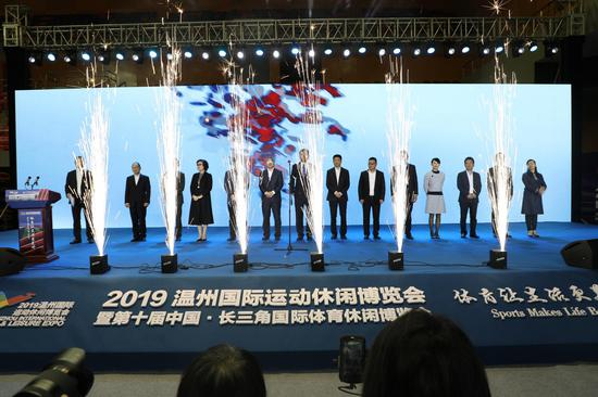 图为:2019温州国际运动休闲博览会暨第十届亚星·长三角国际体育休闲博览会开幕式。见习记者 王伟臣摄