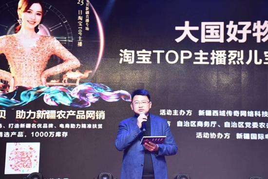 """新疆西域传奇网络科技有限公司董事长李璐宇表示,淘宝TOP主播新疆专场直播活动是对""""新疆名优特产+直播带货""""模式的再一次创新。"""