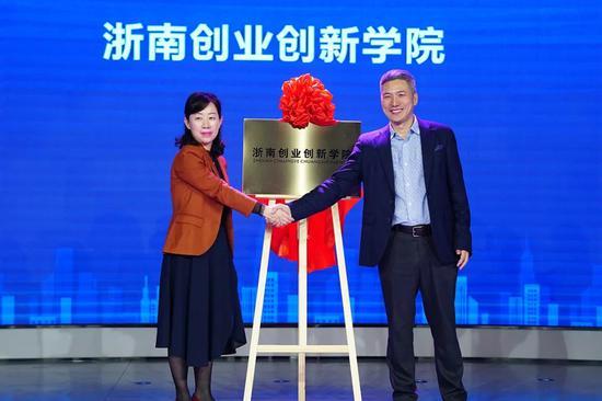 浙南创业创新学院揭牌仪式。龙湾宣传部供图
