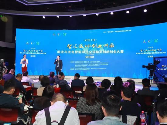 """2019""""智汇温州·创业浙南""""激光与光电智能制造全球精英创新创业大赛。龙湾宣传部供图"""