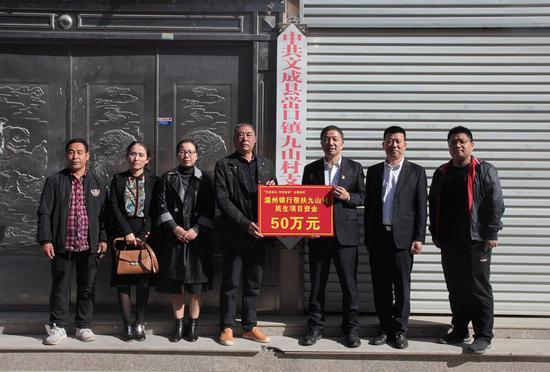 温州银行向主题教育联系村文成峃口九山村捐赠民生项目帮扶资金50万元。  供图