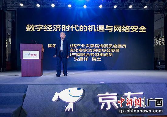 中国工程院院士沈昌祥作主题演讲。