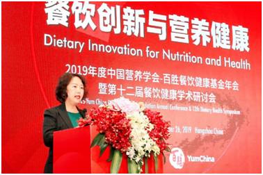 图为中国营养学会理事长杨月欣到会致辞。 主办方供图