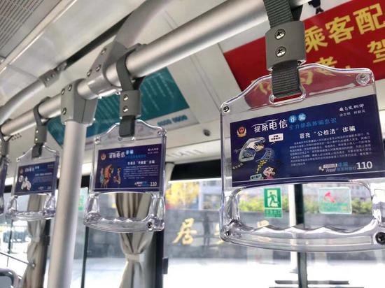 反诈公交专车车厢内拉手上的反诈宣传信息。 刘方齐供图