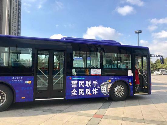 装饰一新的反诈公交专车专线。 刘方齐供图