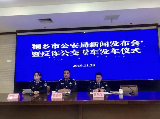 桐乡市公安局召开反诈新闻发布会。 刘方齐供图