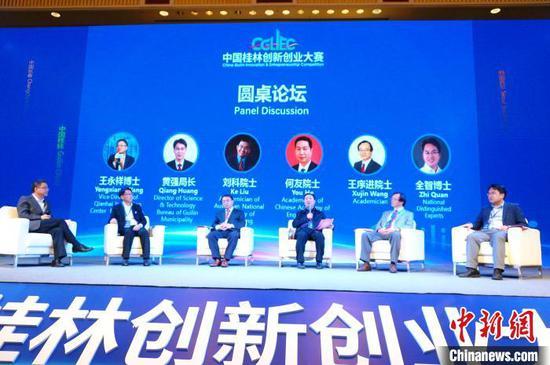 """大赛期间举办""""创享桂林?共融发展""""圆桌论坛。 欧惠兰 摄"""