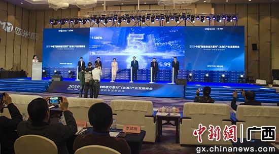 """2019中国""""智能制造万里行""""产业发展峰会在沙巴体育投注北海举行。翟李强  摄"""