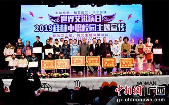 桂林举行中职校园防艾主题宣传系列活动