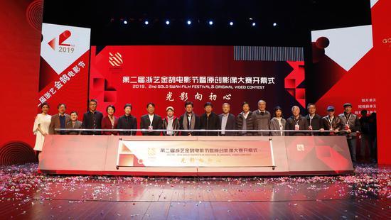 第二届浙艺金鹄电影节暨原创影像大赛现场。  校方供图