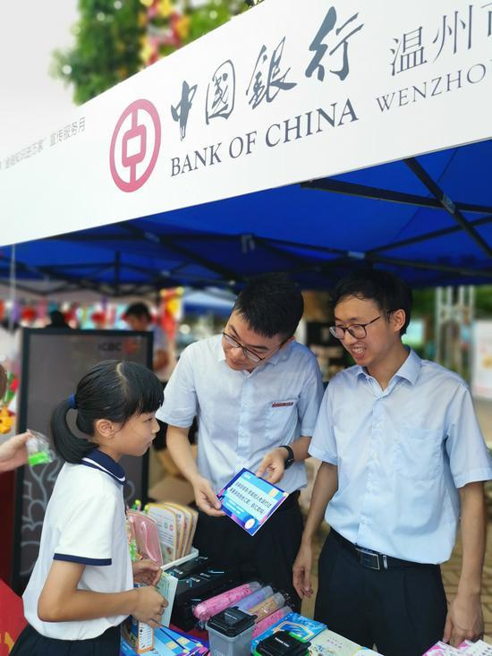 图为中国银行温州市分行向公众宣传金融知识。  供图