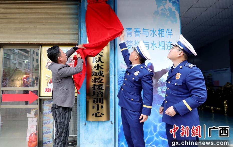 广西融安水域救援培训中心挂牌运行