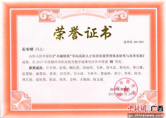 2017年度柳州市职业教育教学成果奖特定奖。韦益良 摄