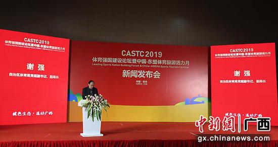 图为广西体育局党组副书记、副局长谢强致辞。钟欣 摄