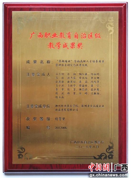 广西职业教育自治区级教学成果奖特等奖。