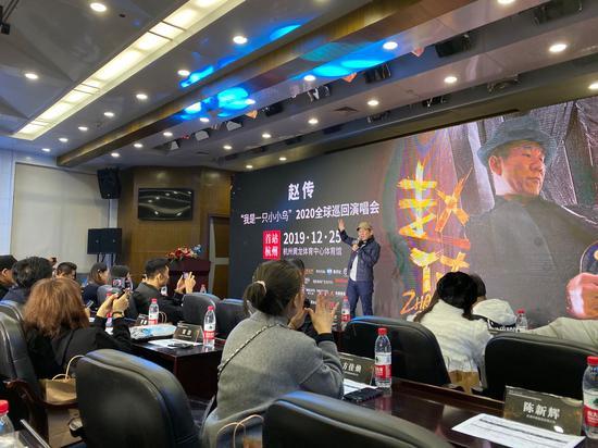 图为:赵传2020全球巡回演唱会杭州站新闻发布会现场。李晨韵 摄