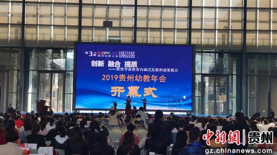 2019贵州幼教年会在贵阳举行