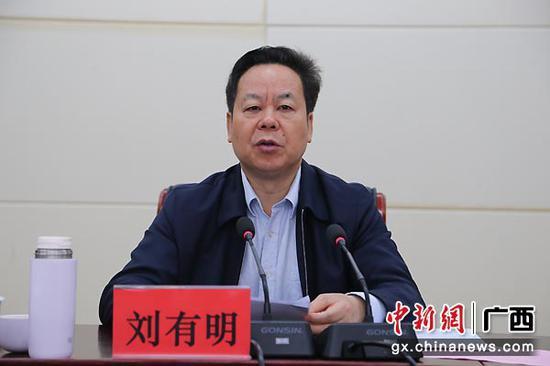 图为崇左市委书记、市人大常委会主任刘有明出席会议并讲话。