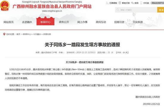 广西柳州融水苗族自治县人民政府网站截图。