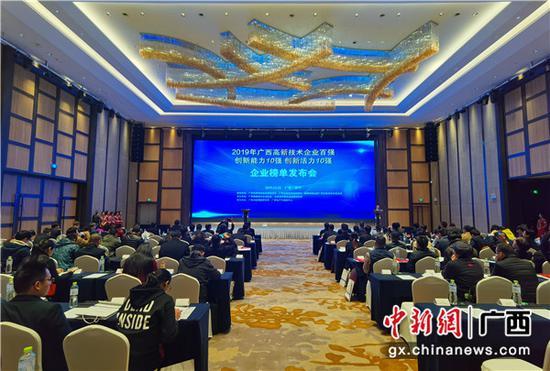 廣西首次發布高新技術企業榜單