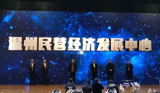 溫州民營經濟發展中心正式成立。  溫州供圖
