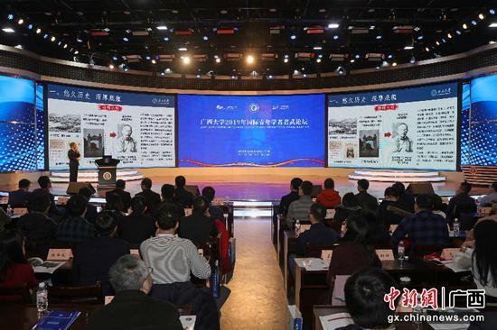 2019年國際青年學者君武論壇在廣