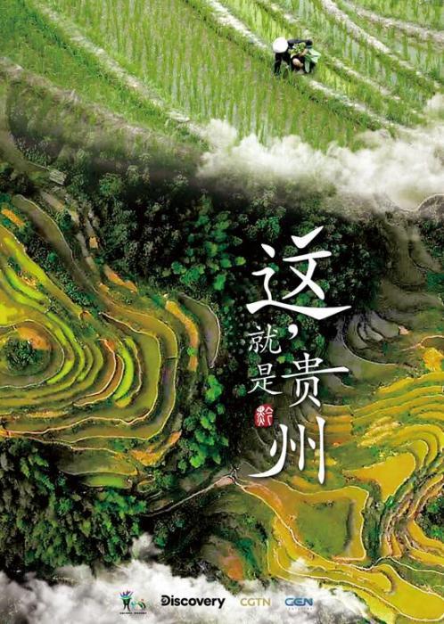 纪录片《这,就是贵州》海报。片方供图
