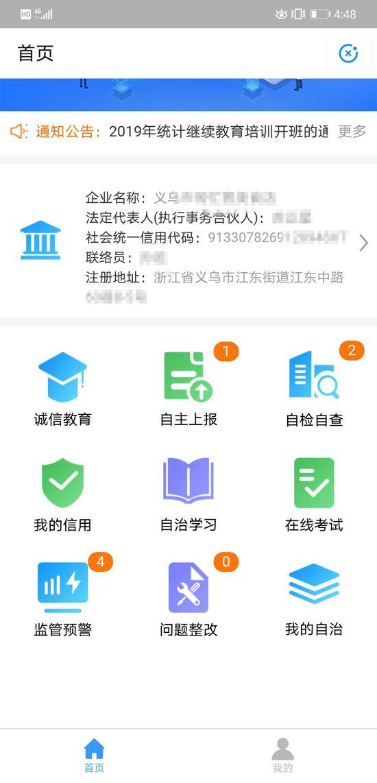 """义乌上线""""一网通管""""主体自治平台 刘哲 摄"""