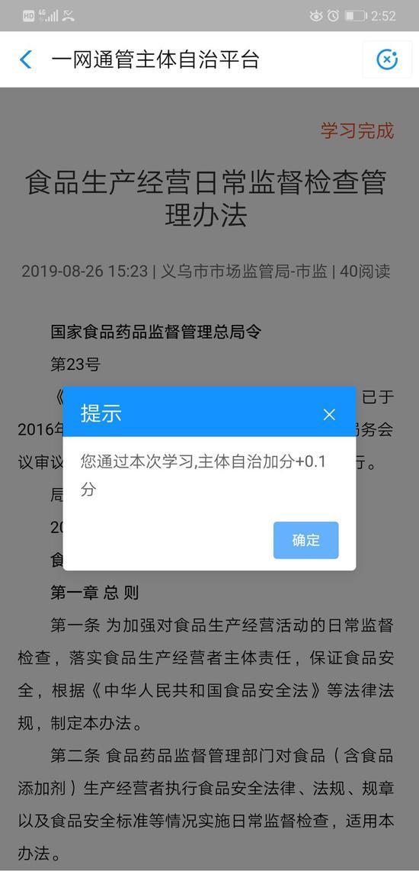 """义乌""""一网通管""""主体自治平台  刘哲 摄"""