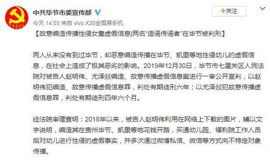 中共毕节市委宣传部微博截图。