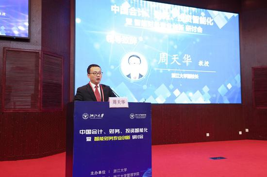 浙江大学副校长周天华致开幕词。 浙大管院提供