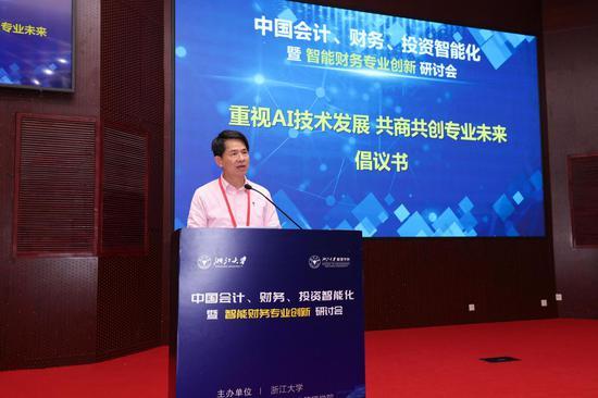 厦门大学吴世农宣读《重视AI技术发展 共商共创专业未来倡议书》。 浙大管院提供