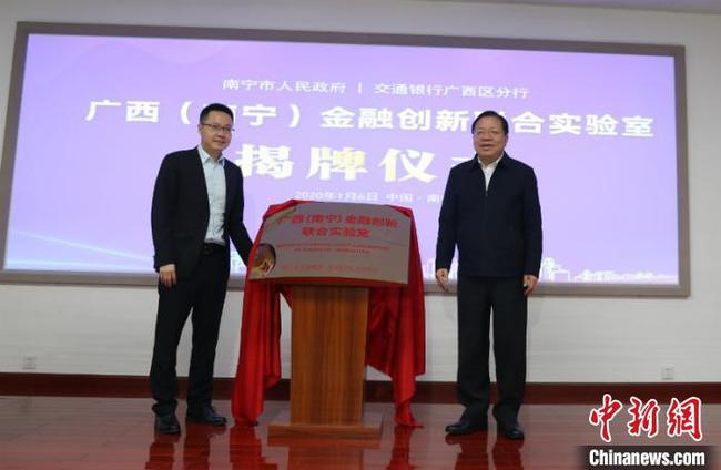 沙巴体育投注(南宁)金融创新联合实验室揭牌成立