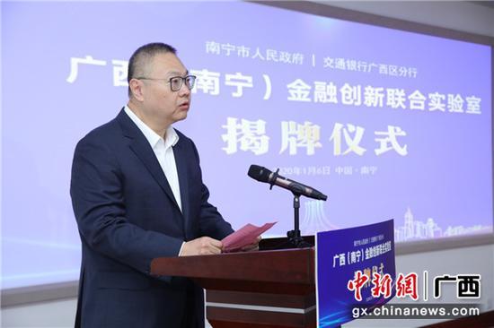 交通银行广西区分行行长江洲在揭牌仪式上致辞