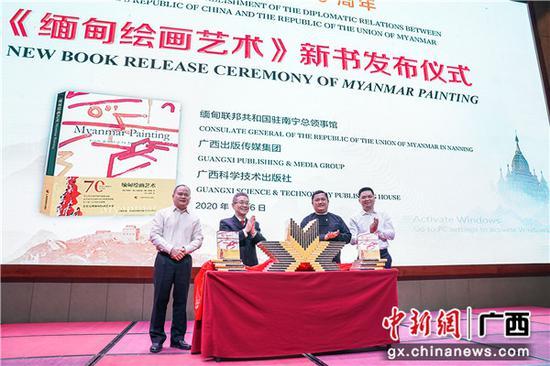 廣西科學技術出版社出版的《緬甸