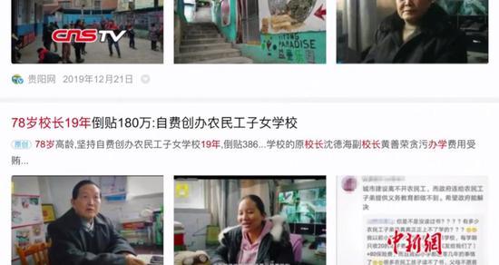 贵州78岁退休教师自费办学倒贴百万元:要把贫困孩子培养出来