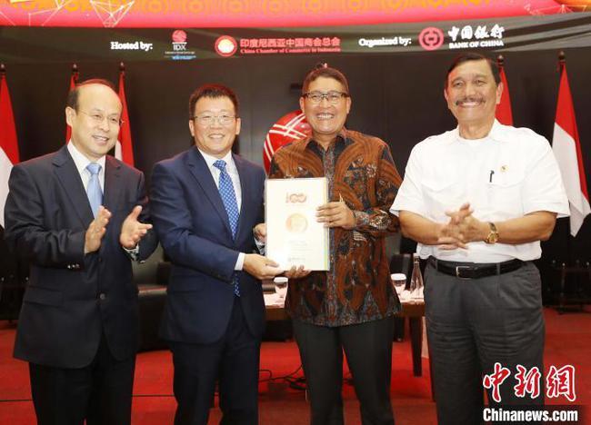 中印尼金融界與商界研討如何利用印尼資本市場助力中國企業發展