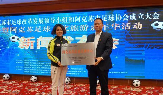阿克苏市委副书记、常务副市长潘万峰给阿克苏捷报职业足球俱乐部颁发阿克苏市青少年训练中心牌匾。
