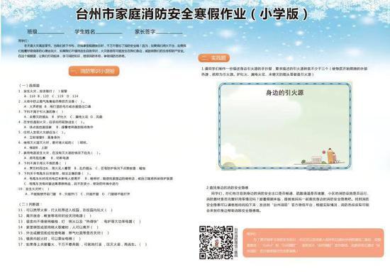 圖為臺州一份特殊寒假作業套餐。 陽旭暉 攝