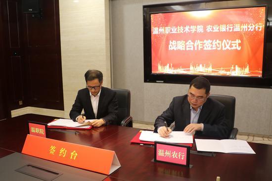温职院与农业银行温州分会签约现场。  校方供图