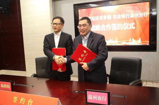 温职院与农业银行温州分会战略合作签约仪式。 校方供图
