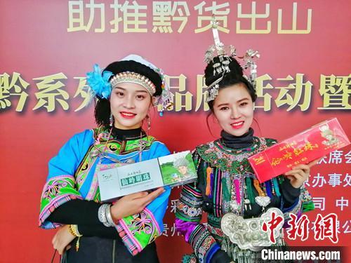 """资料图。图为""""黔货出山""""在北京举行的推介活动。 李桐 摄"""