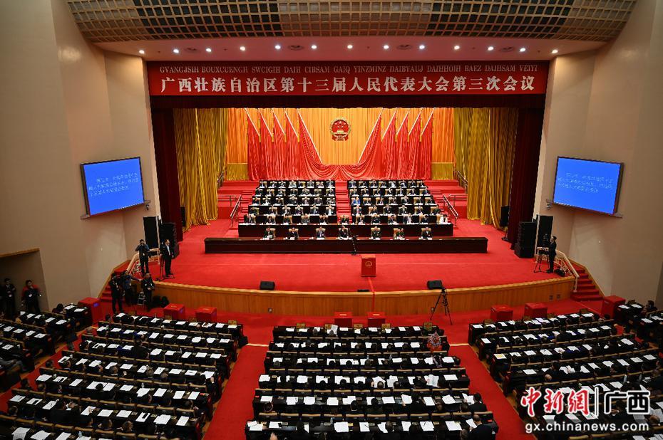 广西壮族自治区十三届人大三次会议闭幕