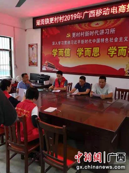 廣西移動人員深入靖西湖潤鎮更村進行走訪,為該村小香芋的制定電商銷售計劃和銷售策略。