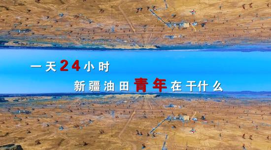 一天24小时,新疆油田青年在干什么