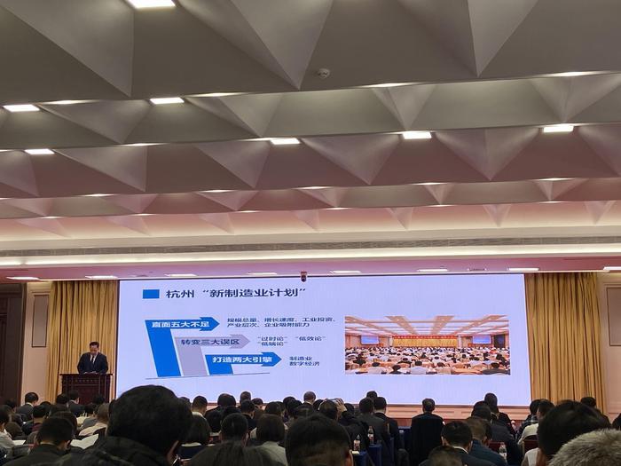 圖為2020年浙江全省經濟和信息化工作會議現場。黃慧攝